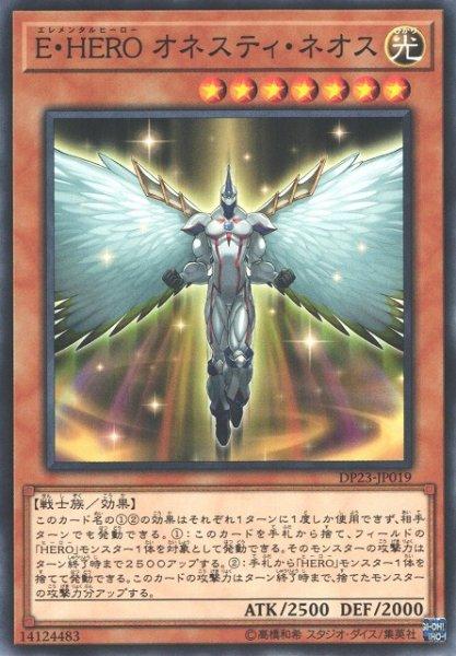 画像1: 【遊戯】E・HERO オネスティ・ネオス【ノーマル/効果】DP23-JP019 (1)