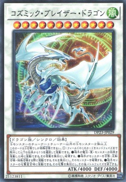 画像1: 【遊戯】コズミック・ブレイザー・ドラゴン【ノーマル/☆12】DP23-JP029 (1)