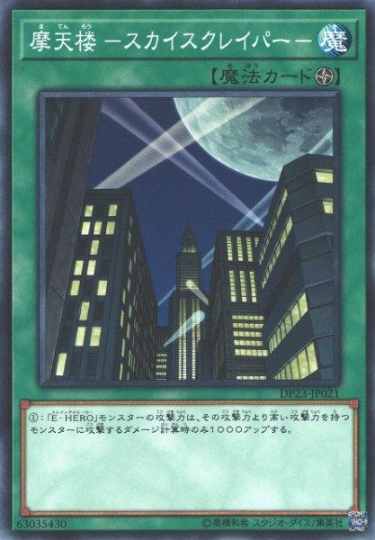 画像1: 【遊戯】摩天楼 -スカイスクレイパー-【ノーマル/魔法】DP23-JP021 (1)