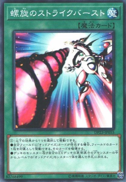 画像1: 【遊戯】螺旋のストライクバースト【ノーマル/魔法】DP23-JP055 (1)