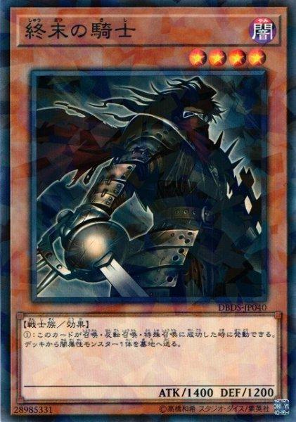 画像1: 【遊戯】終末の騎士【ノーマルパラレル/効果】DBDS-JP040 (1)