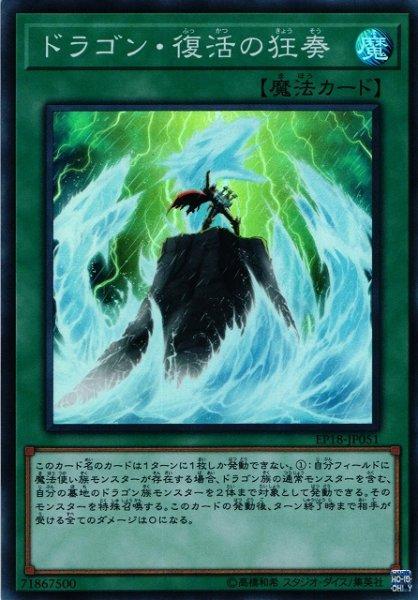 画像1: 【遊戯】ドラゴン・復活の狂奏【スーパー/魔法】EP18-JP051 (1)