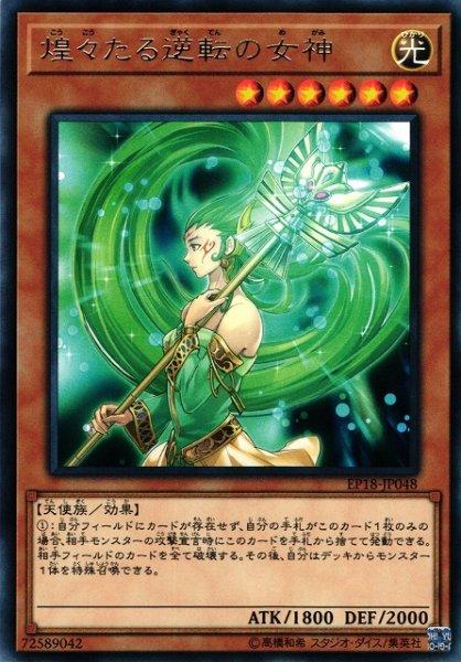 画像1: 【遊戯】煌々たる逆転の女神【レア/効果】EP18-JP048 (1)