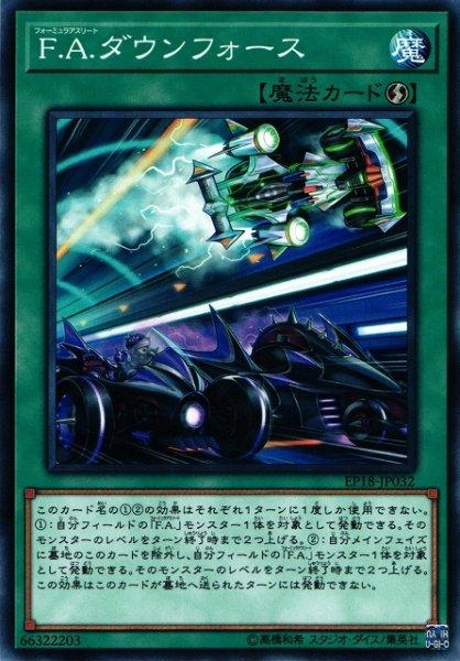 画像1: 【遊戯】F.A.ダウンフォース【ノーマル/魔法】EP18-JP032 (1)