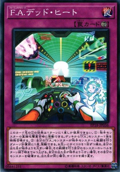 画像1: 【遊戯】F.A.デッド・ヒート【ノーマル/罠】EP18-JP036 (1)