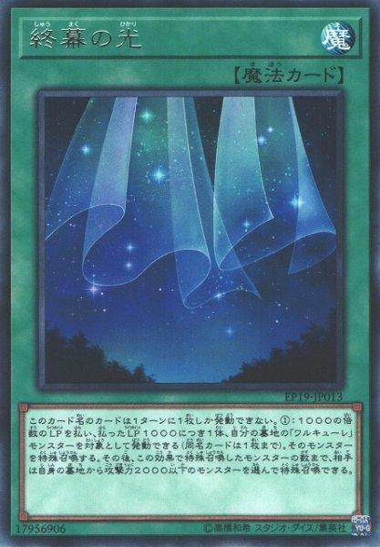 画像1: 【遊戯】終幕の光【レア/魔法】EP19-JP013 (1)