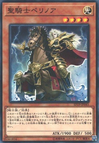 画像1: 【遊戯】聖騎士ペリノア【ノーマル/効果】EP19-JP045 (1)