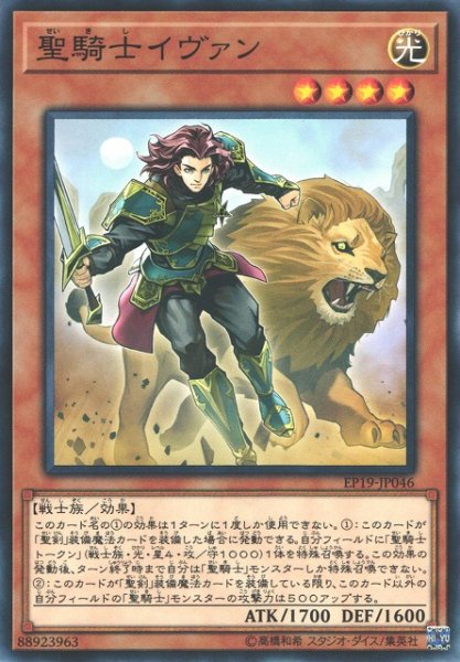 画像1: 【遊戯】聖騎士イヴァン【ノーマル/効果】EP19-JP046 (1)