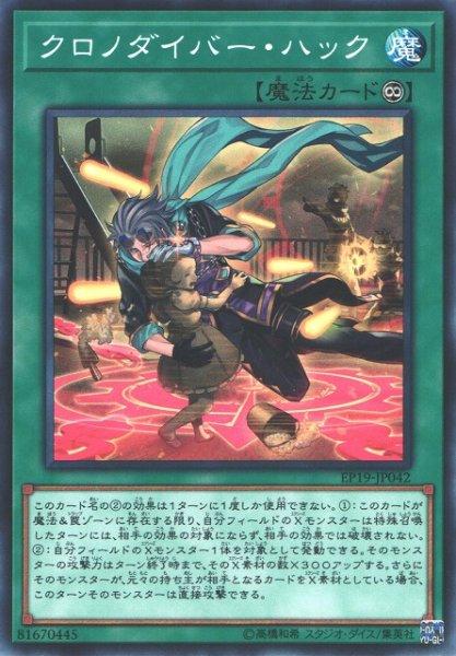 画像1: 【遊戯】クロノダイバー・ハック【ノーマル/魔法】EP19-JP042 (1)