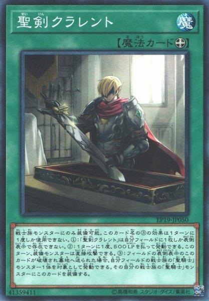 画像1: 【遊戯】聖剣クラレント【ノーマル/魔法】EP19-JP050 (1)