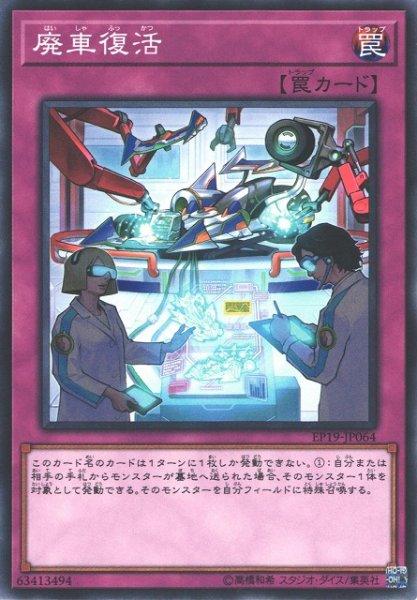 画像1: 【遊戯】廃車復活【ノーマル/罠】EP19-JP064 (1)