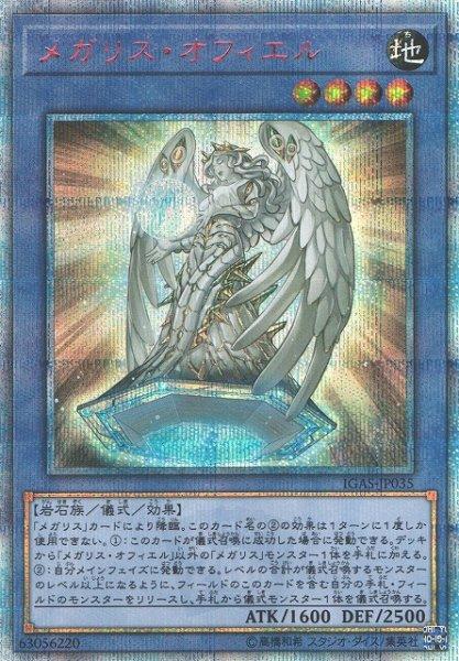 画像1: 【遊戯】メガリス・オフィエル【20thシークレット/儀式】IGAS-JP035 (1)