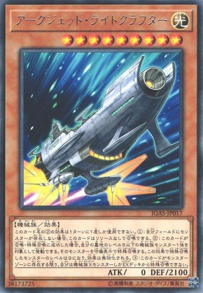 画像1: 【遊戯】アークジェット・ライトクラフター【レア/効果】IGAS-JP017 (1)