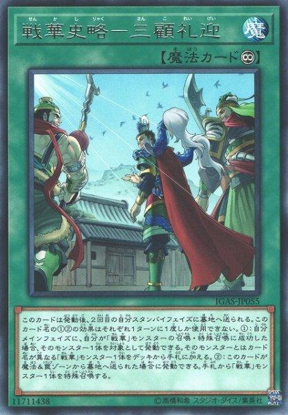 画像1: 【遊戯】戦華史略-三顧礼迎【レア/魔法】IGAS-JP055 (1)