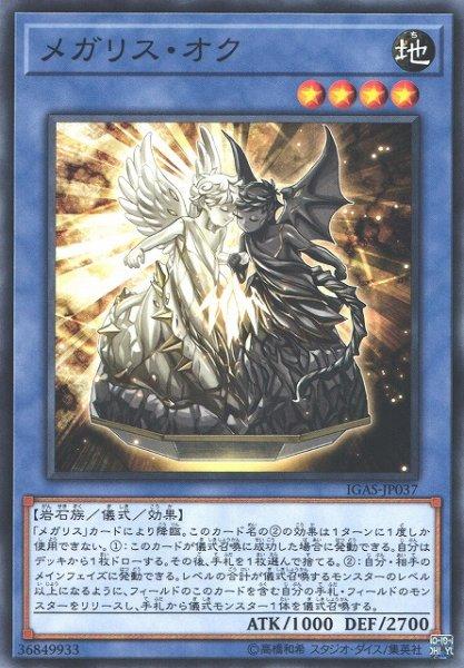 画像1: 【遊戯】メガリス・オク【ノーマル/儀式】IGAS-JP037 (1)