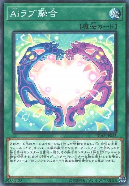 画像1: 【遊戯】Aiラブ融合【ノーマル/魔法】IGAS-JP053 (1)