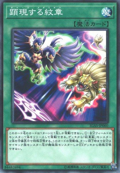 画像1: 【遊戯】顕現する紋章【ノーマル/魔法】IGAS-JP060 (1)