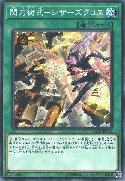 画像1: 【遊戯】閃刀術式-シザーズクロス【ノーマル/魔法】IGAS-JP062 (1)