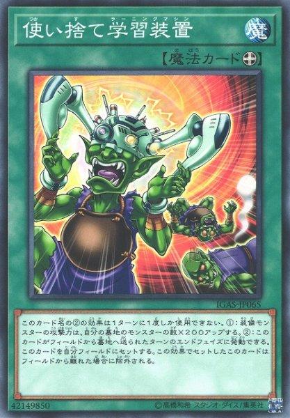 画像1: 【遊戯】使い捨て学習装置【ノーマル/魔法】IGAS-JP065 (1)