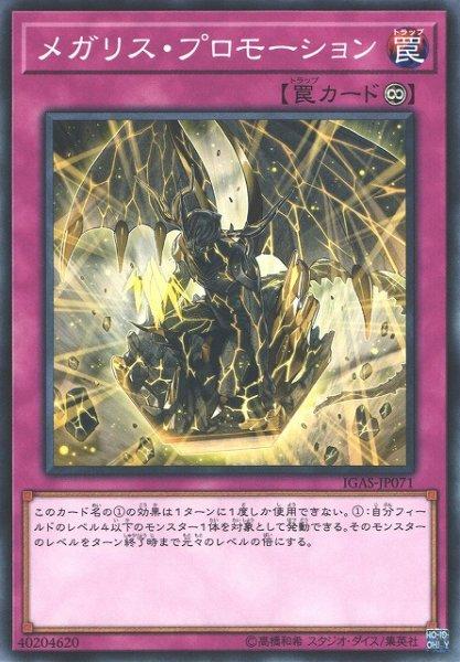 画像1: 【遊戯】メガリス・プロモーション【ノーマル/罠】IGAS-JP071 (1)