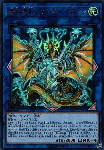 画像1: 【遊戯】轟雷機龍-サンダー・ドラゴン【ウルトラ/リンク-4】LVP2-JP011 (1)