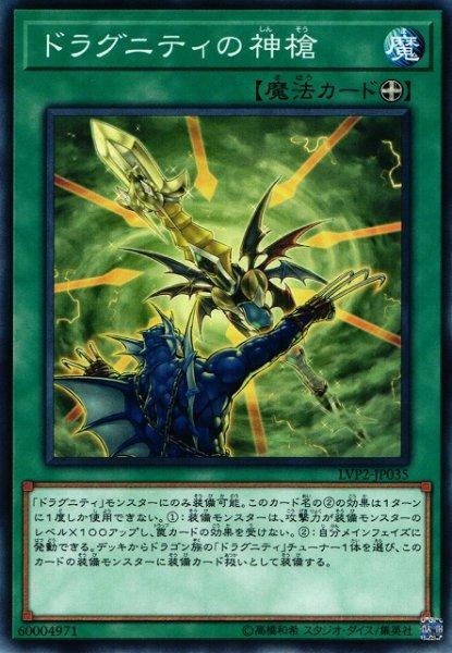 画像1: 《キズ特価品》【遊戯】ドラグニティの神槍【ノーマル/魔法】 (1)