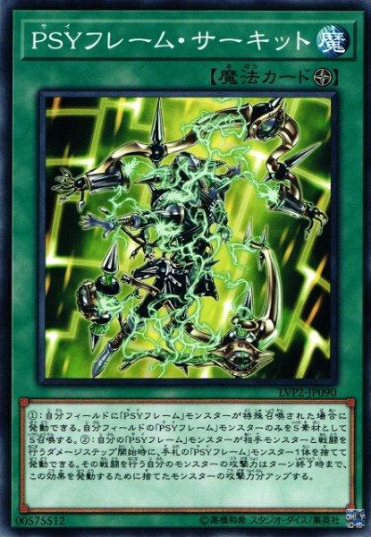 画像1: 【遊戯】PSYフレーム・サーキット【ノーマル/魔法】LVP2-JP090 (1)