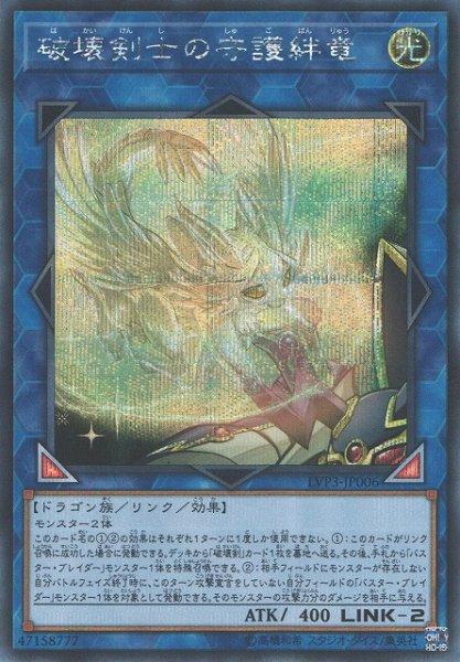 画像1: 【遊戯】破壊剣士の守護絆竜【シークレット/リンク-2】LVP3-JP006 (1)