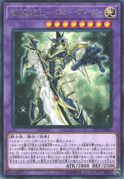 画像1: 【遊戯】竜破壊の剣士-バスター・ブレイダー【レア/融合】LVP3-JP007 (1)
