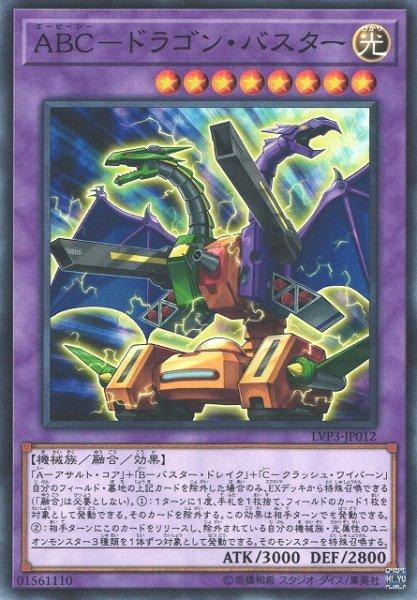 画像1: 【遊戯】ABC-ドラゴン・バスター【ノーマル/融合】LVP3-JP012 (1)