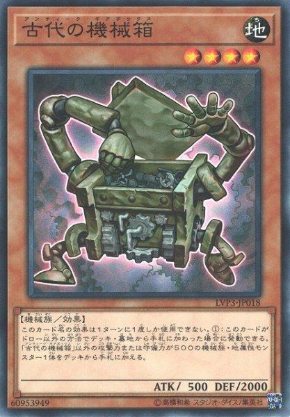 画像1: 【遊戯】古代の機械箱【ノーマル/効果】LVP3-JP018 (1)