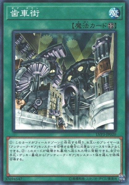 画像1: 【遊戯】歯車街【ノーマル/魔法】LVP3-JP020 (1)