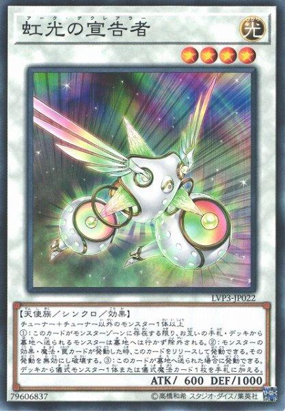 画像1: 【遊戯】虹光の宣告者【ノーマル/☆4】LVP3-JP022 (1)