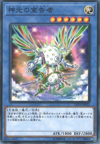 画像1: 【遊戯】神光の宣告者【ノーマル/儀式】LVP3-JP023 (1)