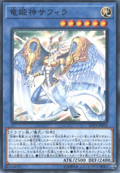 画像1: 【遊戯】竜姫神サフィラ【ノーマル/儀式】LVP3-JP024 (1)