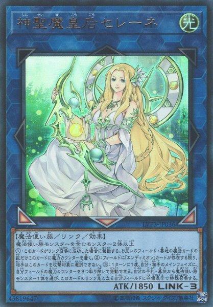 画像1: 【遊戯】神聖魔皇后セレーネ【ウルトラ/リンク-3】LVP3-JP036 (1)
