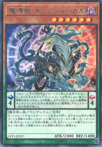 画像1: 【遊戯】魔導獣 キングジャッカル【レア/ペンデュラム】LVP3-JP037 (1)