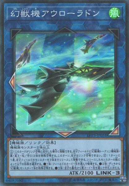 画像1: 【遊戯】幻獣機アウローラドン【スーパー/リンク-3】LVP3-JP051 (1)