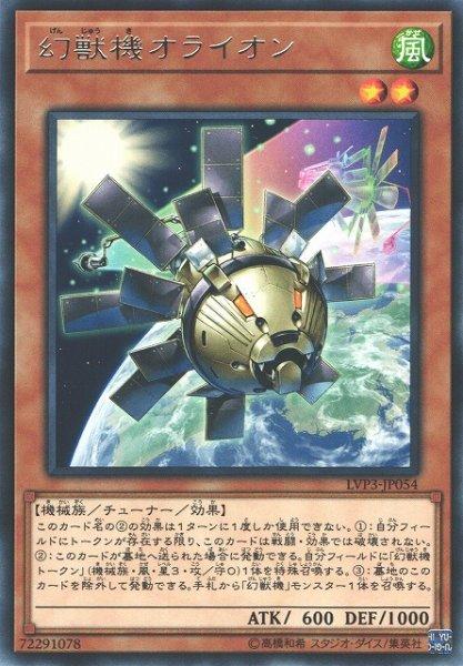 画像1: 【遊戯】幻獣機オライオン【レア/効果】LVP3-JP054 (1)
