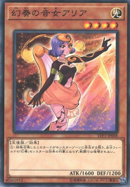 画像1: 【遊戯】幻奏の音女アリア【ノーマル/効果】LVP3-JP068 (1)