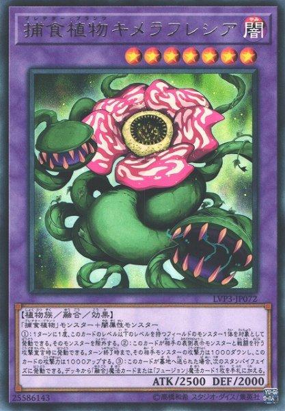 画像1: 【遊戯】捕食植物キメラフレシア【レア/融合】LVP3-JP072 (1)