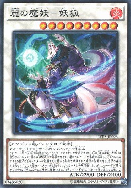 画像1: 【遊戯】麗の魔妖-妖狐【ノーマル/☆9】LVP3-JP093 (1)