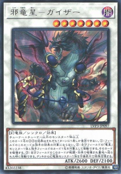 画像1: 【遊戯】邪竜星-ガイザー【レア/☆7】LVP3-JP097 (1)