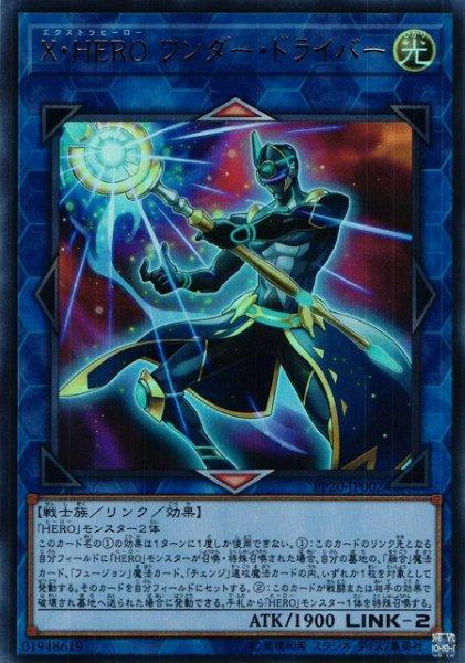 画像1: 【遊戯】X・HERO ワンダー・ドライバー【ウルトラ/リンク-2】PP20-JP002 (1)