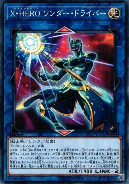 画像1: 【遊戯】X・HERO ワンダー・ドライバー【ノーマル/リンク-2】PP20-JP002 (1)