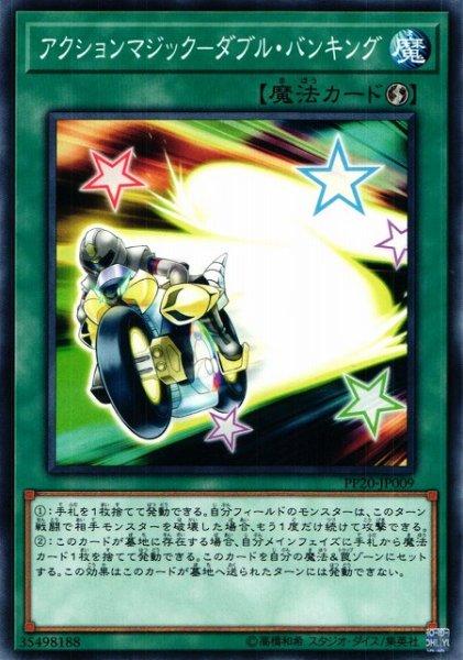 画像1: 【遊戯】アクションマジック-ダブル・バンキング【ノーマル/魔法】PP20-JP009 (1)