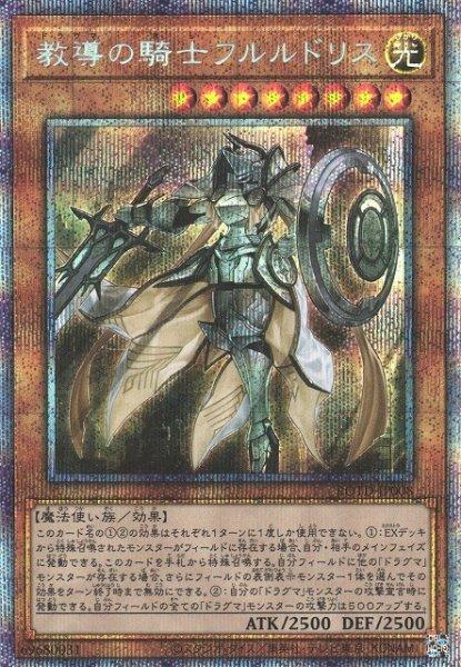 画像1: 【遊戯】教導の騎士フルルドリス【プリズマティックシークレット/効果】ROTD-JP008 (1)
