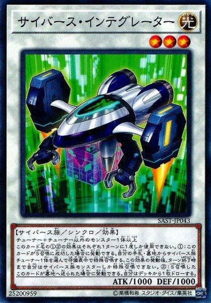 画像1: 【遊戯】サイバース・インテグレーター【ノーマル/☆3】SAST-JP043 (1)
