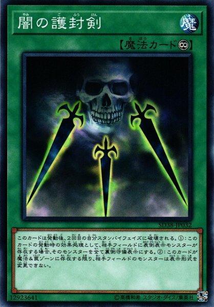 画像1: 【遊戯】闇の護封剣【ノーマル/魔法】SD38-JP032 (1)