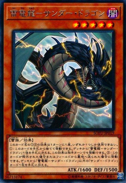 画像1: 【遊戯】雷電龍-サンダー・ドラゴン【レア/効果】SOFU-JP019 (1)
